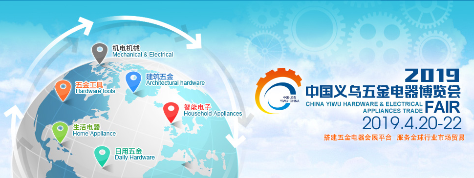2019 China Yiwu Hardware & Electrical Appliances Trade Fair-PEACEMOUNTS are looking forward to your coming